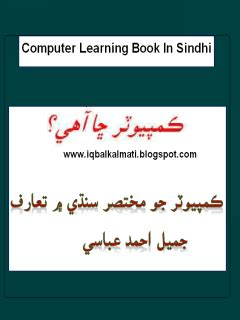 computer learning in sindhi by jamil ahmed free pdf