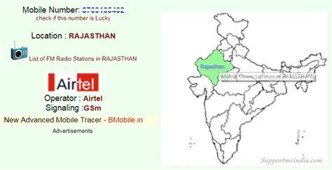mobile number details mobile number ka name address or location trace kaise kare