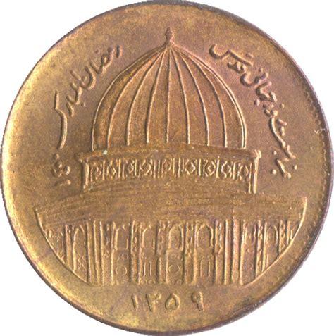 Calendrier Iranien 1 Rial Mosqu 233 E D Omar Iran Numista