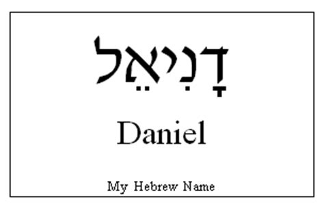 daniel in hebrew