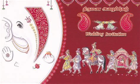 Indian Wedding Cards Design by Indian Wedding Card Design Photograph Of Indian Wedding Ca