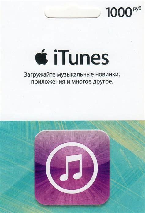 itunes gift card 1000 rus itunes gift card russia 1000 rub