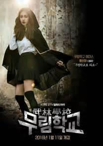 Is Justice Blind First Look Moorim Starring Lee Hyun Woo Vixx S