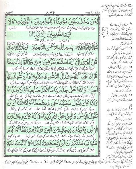 download mp3 surah al quran full quran mp3 mp3 quran download quran mp3 sudais quran