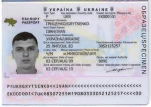 Description ukrainian passport for travel abroad jpg