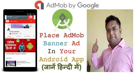 android tutorial in hindi admob android tutorial placing banner ads in hindi urdu