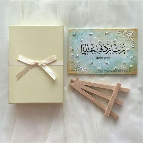 islamic pattern canvas islamic art islamic gift rabbi zidni ilma 6 quot x4 quot canvas