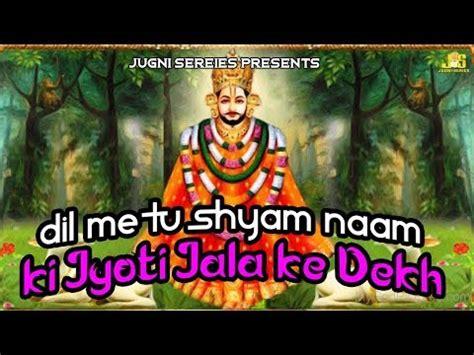 bhakti ke dekh dil me tu shyam naam ki jyoti jala ke dekh live khatu