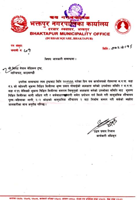 Donation Letter For Nepal Earthquake Birat Nepal Trust Bnmt Nepal