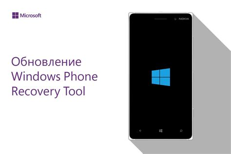 Reset Tool Windows Phone | вышла новая версия windows phone recovery tool windows phone