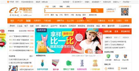 alibaba là gì trang web 1688 com l 224 trang g 236 l 226 m phong china