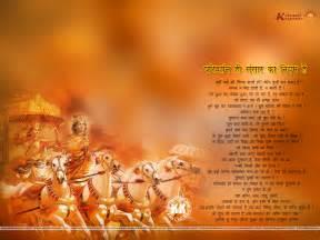 bhagavad gita hindu wallpapers