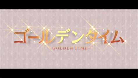 Golden Time Anime Hay Un Pa 237 S De Anime Golden Time