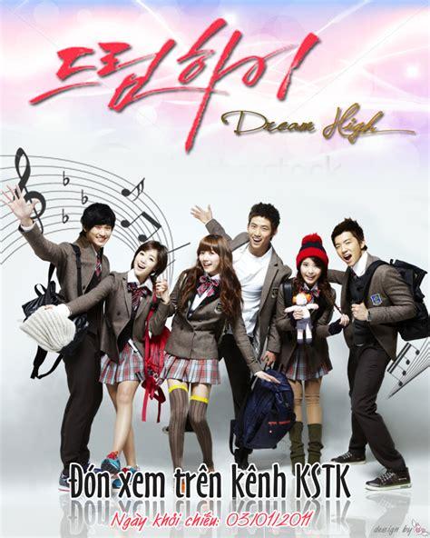 film drama korea dream high other way korean drama dream high 드림하이 ost download