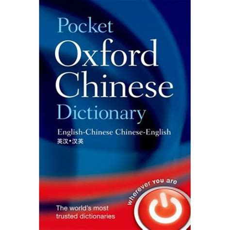 oxford chinese mini dictionary pocket oxford chinese dictionary by oxford dictionaries chinese language books at the works