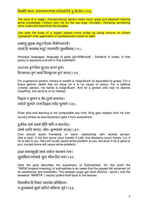 meaning of comfortable in hindi career tips archives education videos devanagari sanskrit
