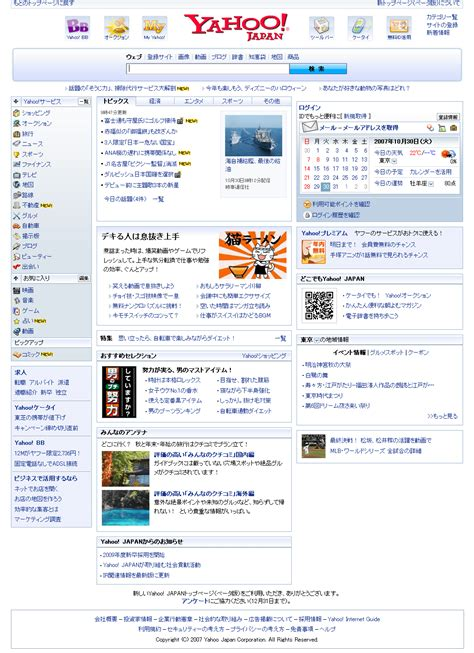 Yahoo Buzz Top 30 by Yahoo Japanトップページの新しいデザインを必ず体験できる方法 Gigazine