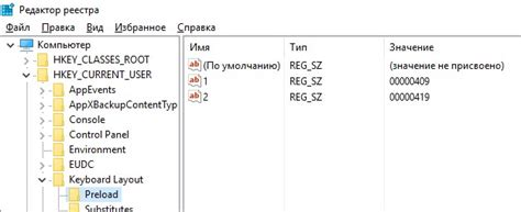 keyboard layout preload изменение раскладки клавиатуры языка на экране