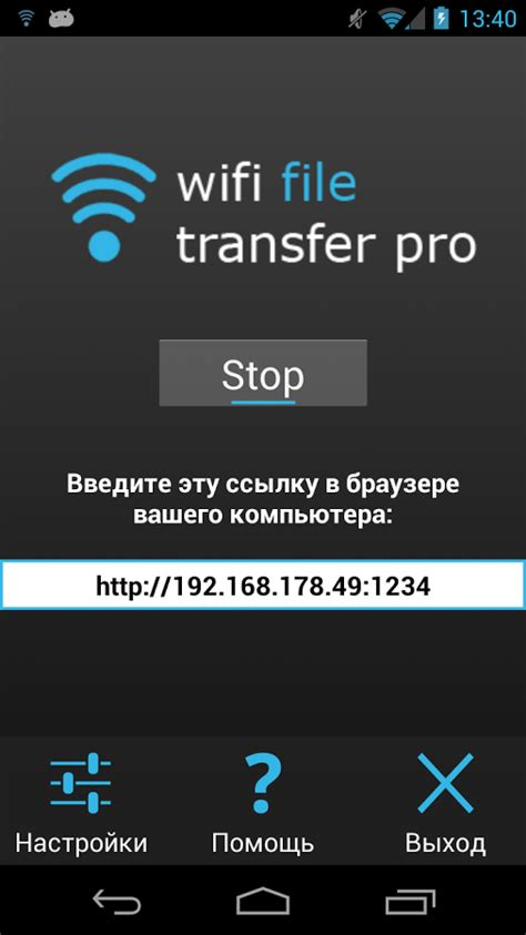android wireless file transfer скачать wifi file transfer 1 0 9 для android