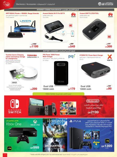 offers jarir qatar electronic  electronics