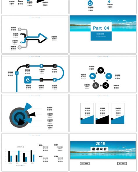 Awesome Blue Simple Business Plan Ppt Template For Unlimited Download On Pngtree Blue Strategy Template Ppt