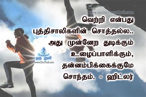 tamil quotes about self realization with sad tamil success belongs to work oruthuli quotes