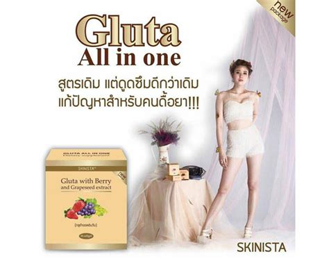 Gluta All In One skinista gluta all in one gluta with berry and grapeseed