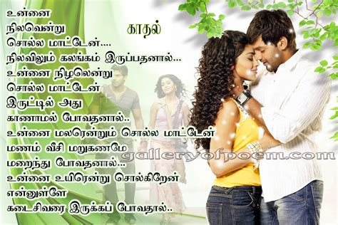 love themes tamil tamil love dp quotes tamil movie love quotes quotesgram