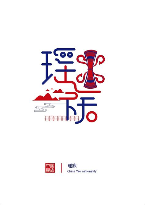chinese font design emoticon 45p chinese minority font design free chinese font download
