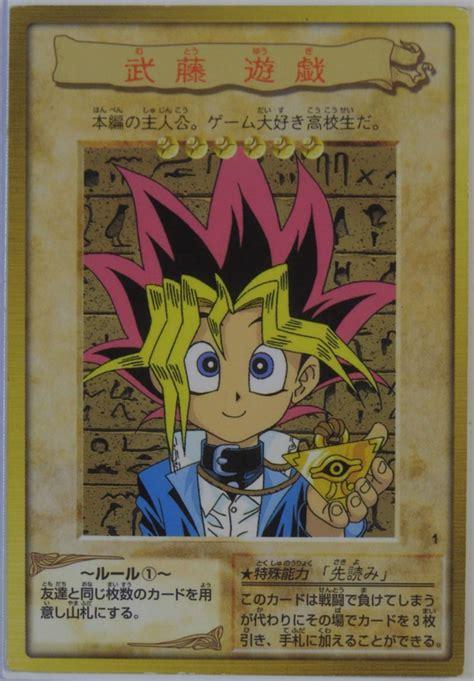 yugioh 1st generation decks set card galleries yu gi oh bandai ocg 1st generation