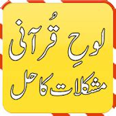 lohe qurani wallpaper for pc loh e qurani android apps on google play