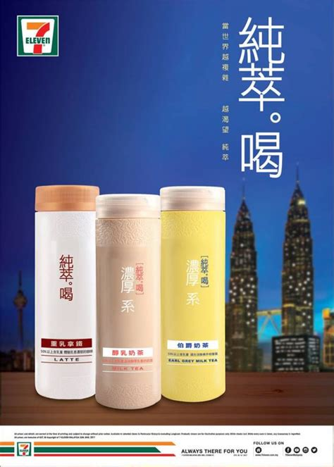 Chun Cui He Taiwan Latte chun cui he just drink milk tea storming into malaysia mini me insights
