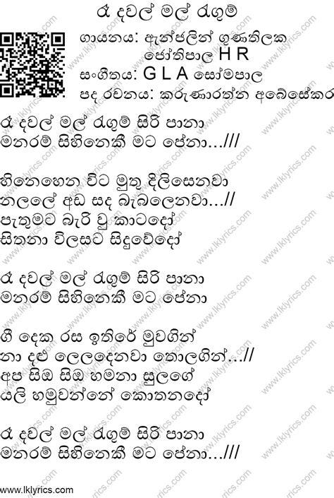 Ra Dawal Mal Hegum Siri Paanaa Chords and Lyrics