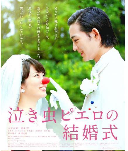 film komedi romantis jepang 2014 sinopsis film jepang romantis terbaru crybaby pierrot s