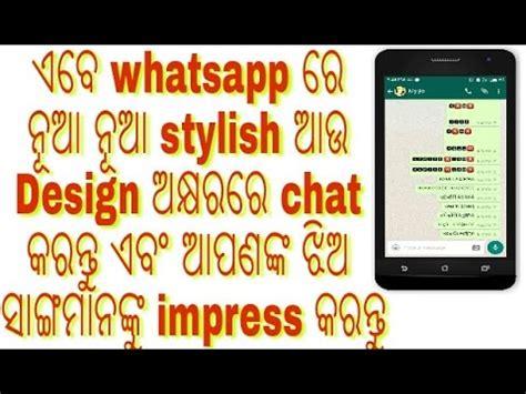 design odia font stylish and design font on your whatsapp in odia asurekazani