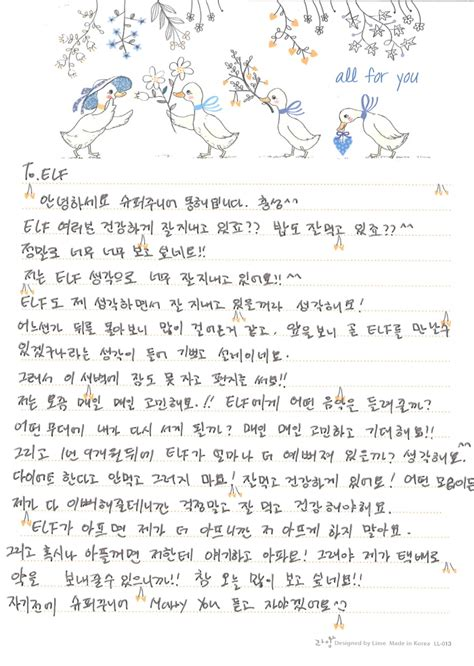 Letter To Korean Letter junior s donghae writers letters to fans in 3