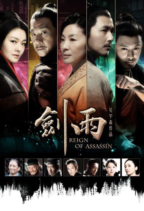 10 film action china terbaik silat toumei ningen the reviews