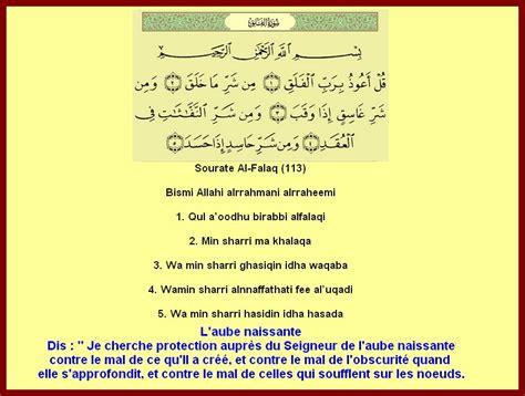 Al Falaq 8 chapitres coraniques les trouvailles musulmanes