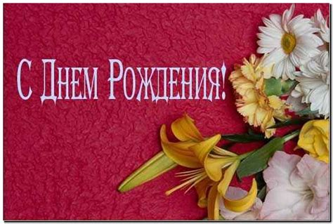How To Wish Happy Birthday In Russian Happy Birthday In Russian My Blog