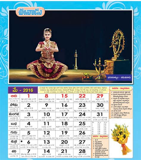 Eenadu Calendar Eenadu Telugu Calendar 2016 Calendar Template 2017