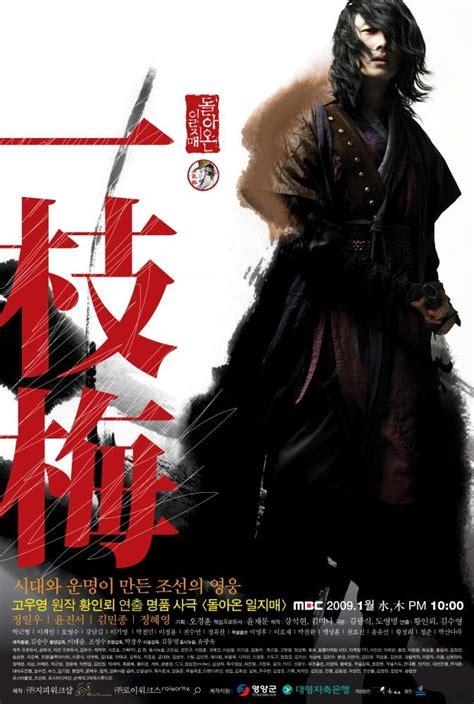 Dvd Iljimae iljimae returns moon river 돌아온 일지매 drama picture gallery hancinema the korean