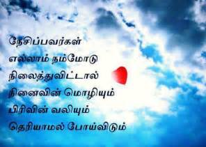 life affection pain quotes in tamil tamil image quotes