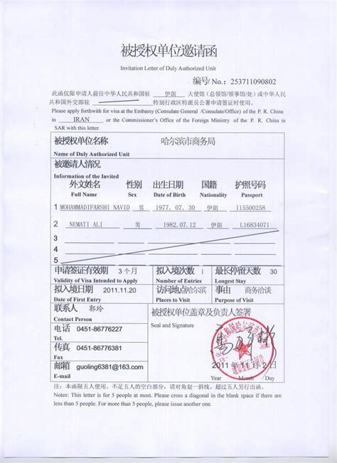 Business Introduction Letter For China Visa china visa business invitation letter china business