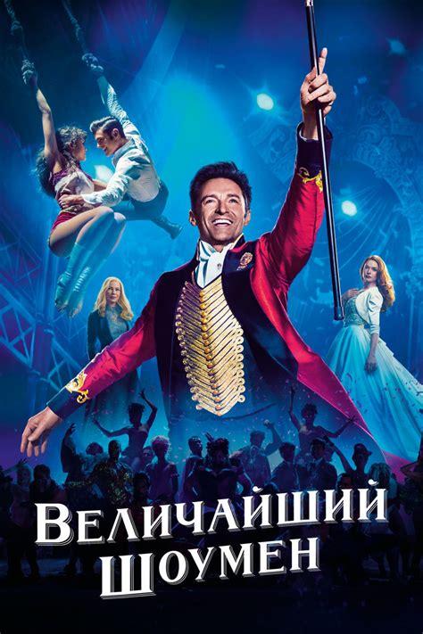watch movie online free streaming the greatest showman by zendaya watch the greatest showman 2017 online free layarkaca21