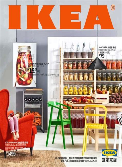 ikea catalog pdf download ikea catalog 2014 china pdf magazine