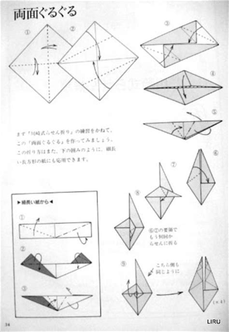 origami tutorial wikihow 17 best images about origami on pinterest origami paper