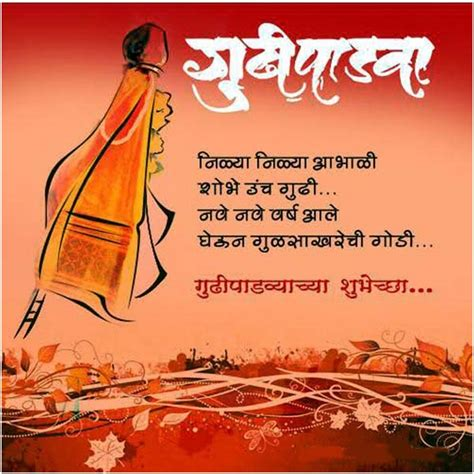happy gudi padwa 2016 images hd quotes wallpapers pics