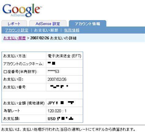 adsense japan transfer of earnings from google adsense to bank