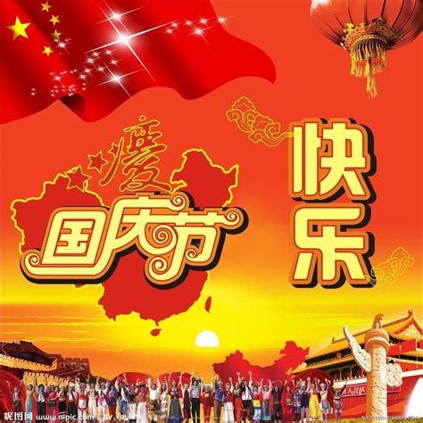 happy national day happy national day of the peoples republic of china october 1st benjamin kanarek