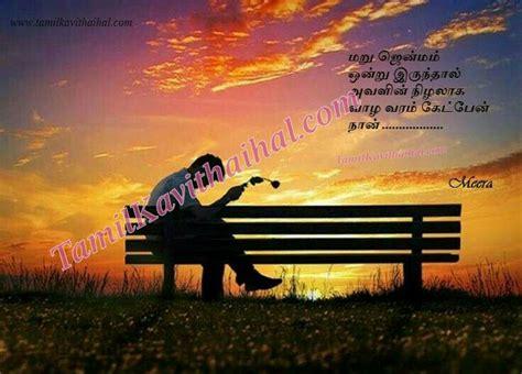 sunset  quotes tamil kadhal kavithai jenmam